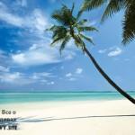 Экономичный отдых на Мальдивах.